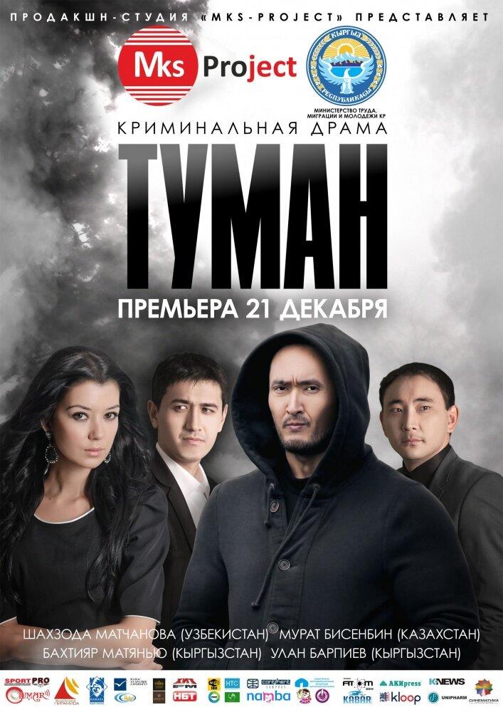 скачать казахский фильм туман торрент