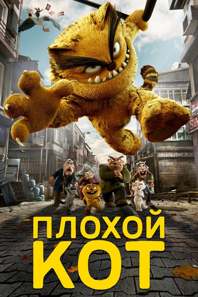 Фильмы Плохой кот Шерафеттин смотреть онлайн