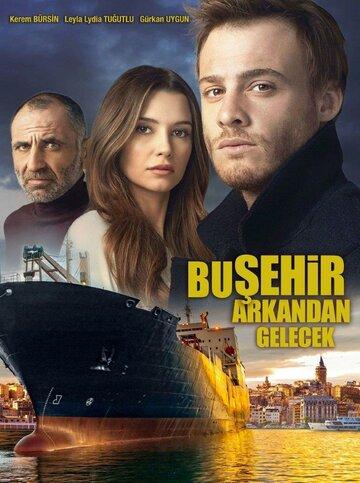 Этот город последует за тобой (сериал 2017 – ...) Bu Sehir Arkandan Gelecek
