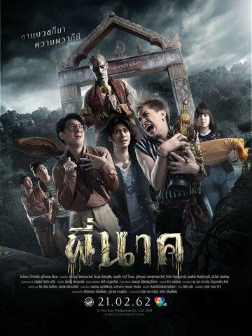 Постер к фильму Пи Нак (2019)