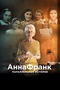 Анна Франк. Параллельные истории (#AnneFrank - Parallel Stories)
