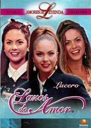 Узы любви (1995)
