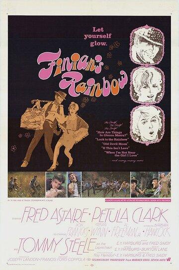 Радуга Финиана (1968)