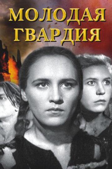 Молодая гвардия / Молодая гвардия / 1948