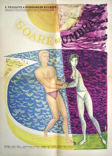 Солнце и тень (1962)
