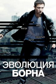 Смотреть Эволюция Борна (2012) в HD качестве 720p