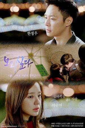 300x450 - Дорама: Я скучаю по тебе / 2012 / Корея Южная