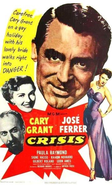 Кризис (1950) полный фильм