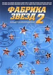 Фабрика звезд (2002)