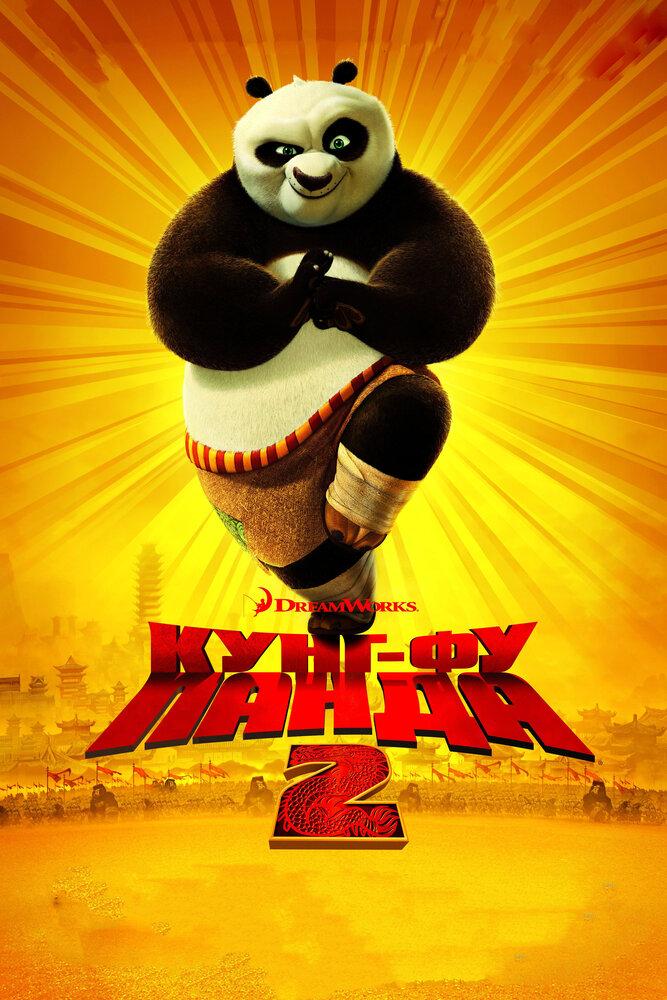 Скачать кунфу панда 2 в формате avi