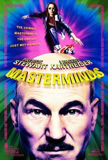 Заговорщики (1997)