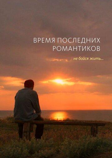 Время последних романтиков (Vremya poslednih romantikov)