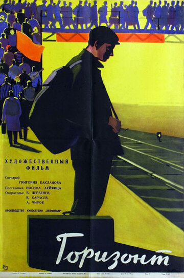 Горизонт (1962)