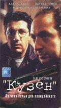 Кузен (1997) — отзывы и рейтинг фильма