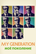 Мое поколение (My Generation)