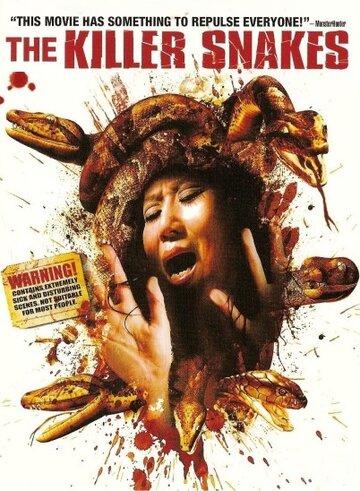 Змеи-убийцы (1975)