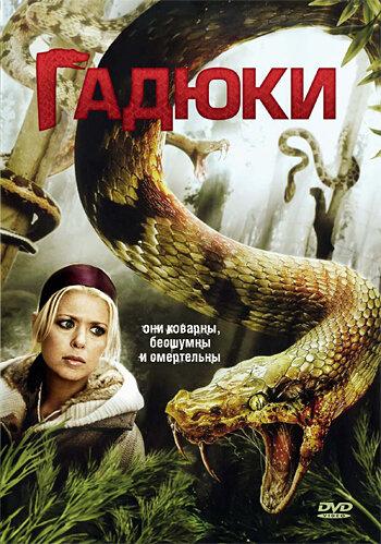 Гадюки (ТВ) (2008)
