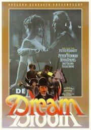 Мечта (1985)