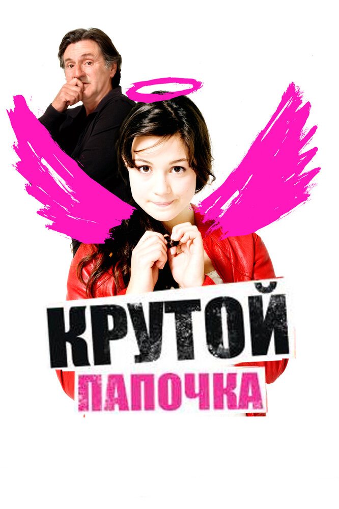 KP ID КиноПоиск 391838
