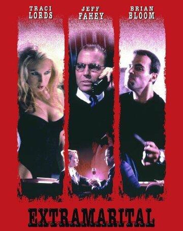 Тайная жизнь (1998)