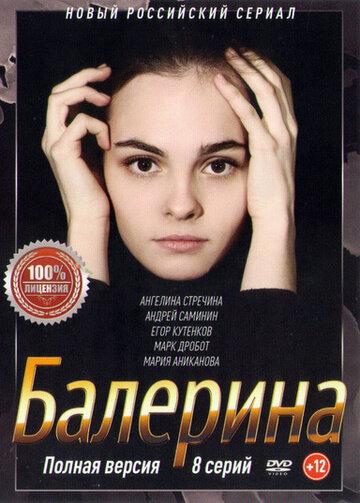 Балерина (2017)