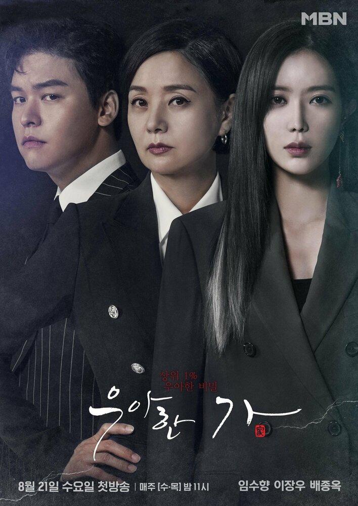 1256142 - Изящная семья ✦ 2019 ✦ Корея Южная
