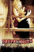 Одержимость (2004)