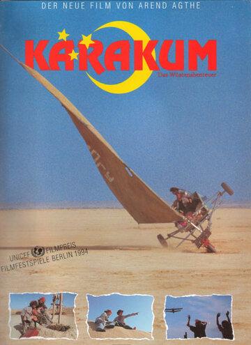 Каракум (1994)
