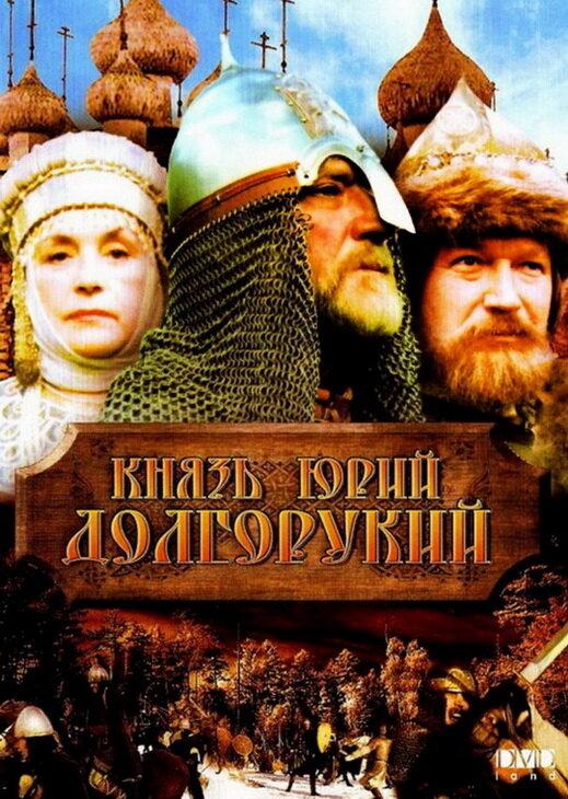 Князь Юрий Долгорукий (1998)