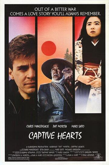 Пленные сердца (1987)