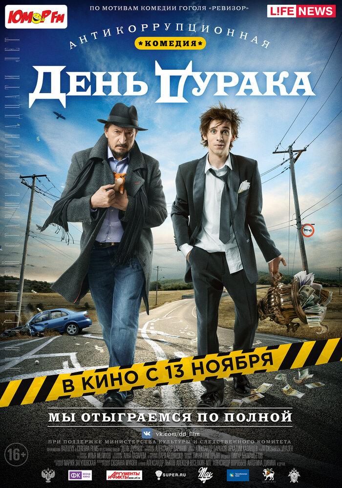 სულელის დღე - День дурака (2014)