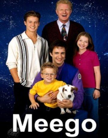 Миго (1997)