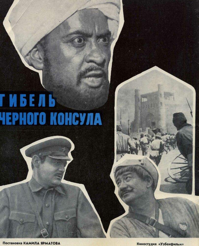 Фильмы Гибель Черного консула смотреть онлайн