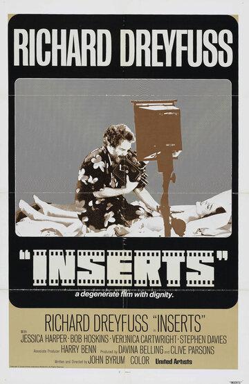 Вставки (1975)