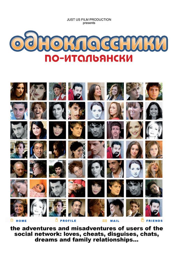 Одноклассники по-итальянски (2009) - смотреть онлайн
