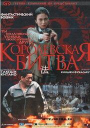 Королевская битва (2000)