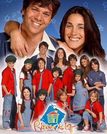 Уголок света (2003)
