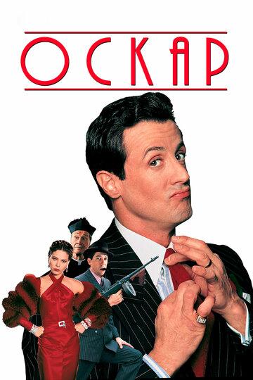 Оскар (1991) смотреть онлайн HD720p в хорошем качестве бесплатно