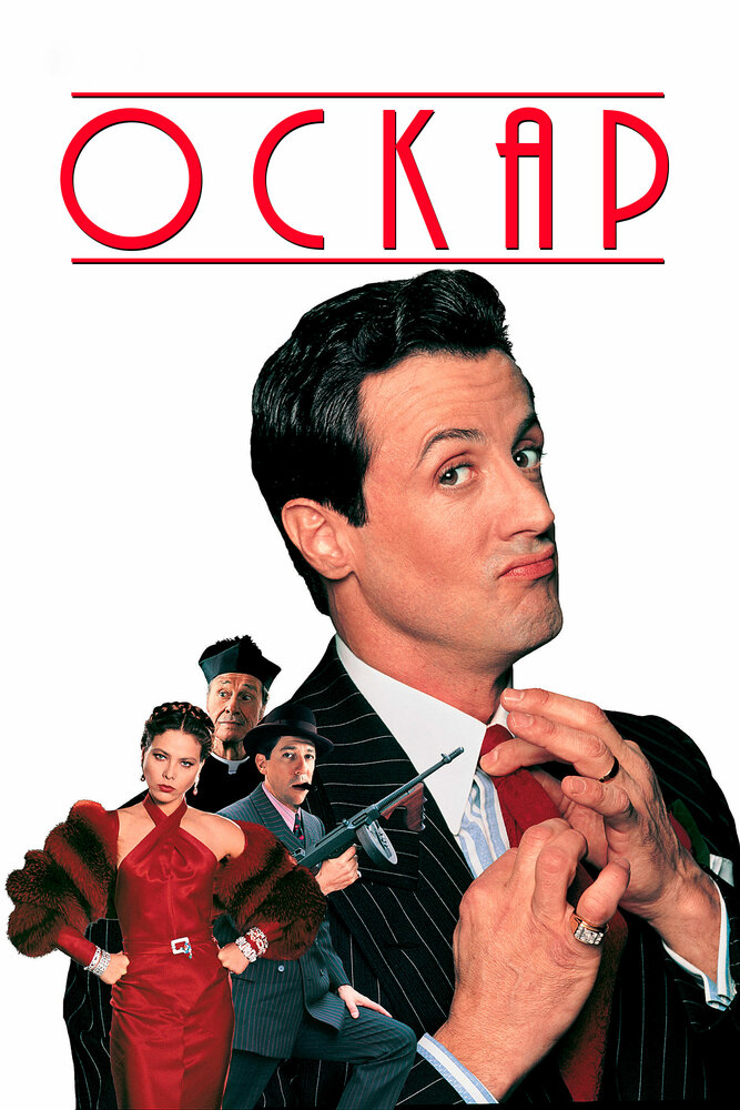 Оскар (1991)