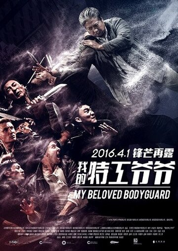 Старый телохранитель (2015) полный фильм