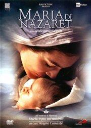 Смотреть онлайн Мария из Назарета