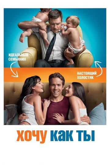 Хочу как ты (2011) полный фильм онлайн