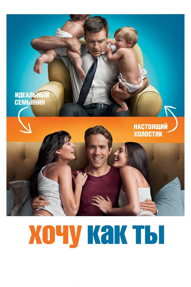 Хочу как ты (2011) - смотреть онлайн
