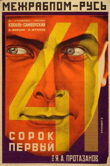 Сорок первый (1926)