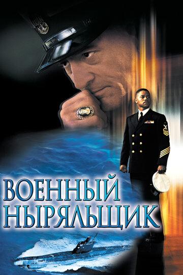 Военный ныряльщик