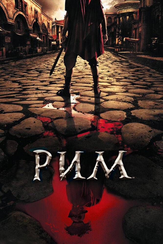 რომი (სეზონი 2) | ROME (SEASON 2) | Рим (2 сезона),[xfvalue_genre]