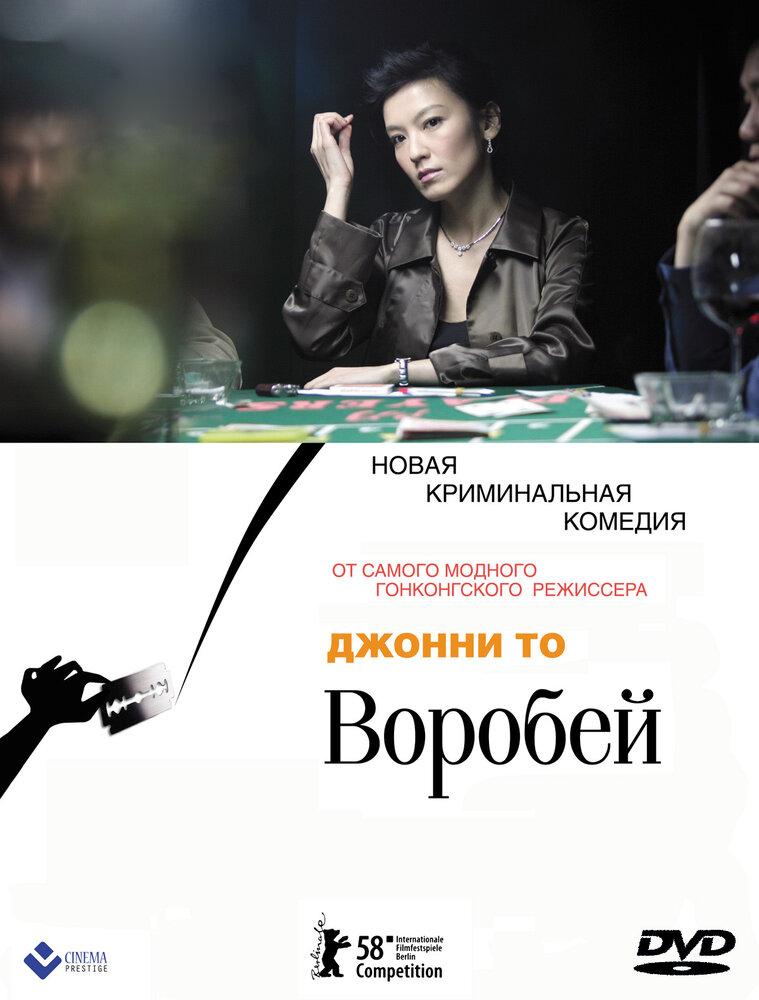 Фильмы Воробей смотреть онлайн