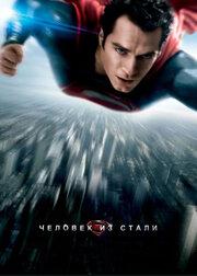 Смотреть Человек из стали (2013) в HD качестве 720p