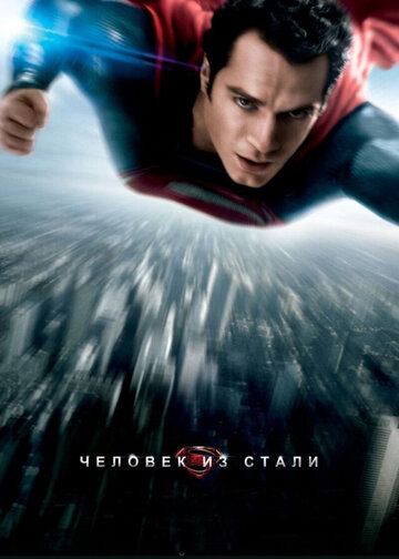������� �� ����� (Man of Steel)