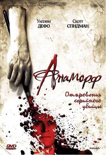 Фильм Анаморф